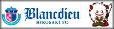 ブランデュー弘前FC