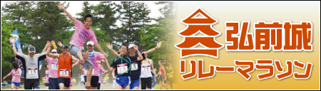 弘前城リレーマラソン
