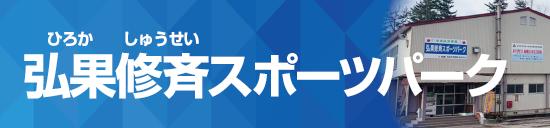 弘果修斉スポーツパーク