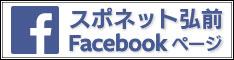 NPO法人スポネット弘前 Facebook