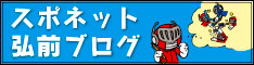 NPO法人スポネット弘前 ブログ