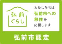 弘前市移住情報サイト